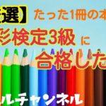 色彩検定3級に合格した話