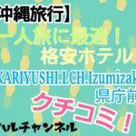 KARIYUSHIホテルレビュー