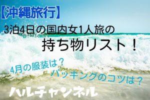 沖縄旅行:パッキング