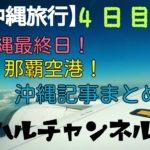 沖縄旅行まとめ