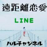 遠距離恋愛『LINE』