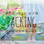 鹿児島旅行のパッキング