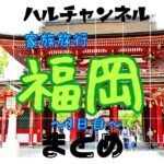 福岡家族旅行