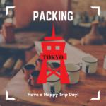 東京旅行のパッキング