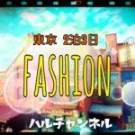 東京旅行~ファッション~