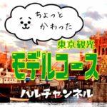 東京旅行モデルコース