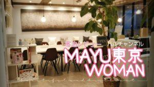 mayu東京woman