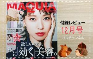 【雑誌付録】マキア12月号