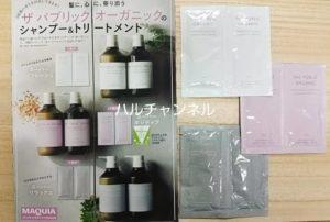 【雑誌付録】マキア12月号~パブリックオーガニック~