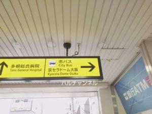 【大阪・JR大正駅】GENERATIONS少年クロニクルLIVE