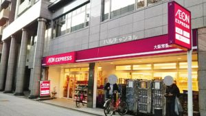 【近くのAEON】&AND HOSTEL HOMMACHI EAST