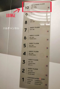 【10階ラウンジ】&AND HOSTEL HOMMACHI EAST