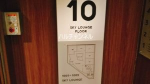 【SKYviewLOUNGE】&AND HOSTEL HOMMACHI EAST