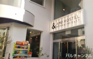 &AND HOSTEL HOMMACHI EAST【道順】