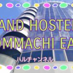 【ホテルレビュー】&AND HOSTEL HOMMACHI EAST
