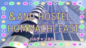 【ホテルレビュー】&AND HOSTEL HOMMACHI EAST