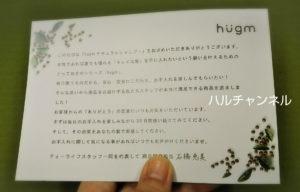 hugmナチュラルシャンプーに入っていたお手紙