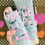 Gokubi-Proシャンプー&トリートメントを使ってみた感想!