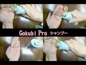 Gokubi-Pro(ゴクビプロ)グリーンティーアロマスカルプシャンプー