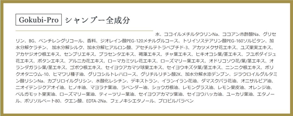 Gokubi-Proシャンプーの成分