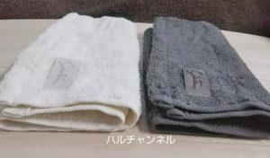 モダンリビングNo.250×「育てるタオル」feelプチフェイスタオル特別セットに付いていたタオル2枚