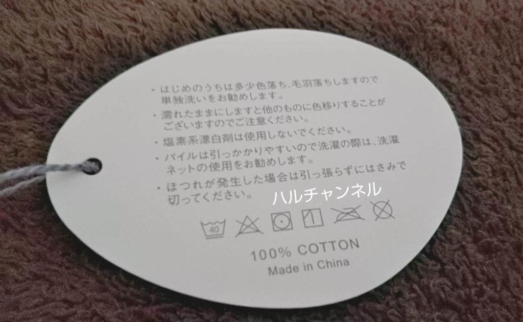 育てるタオルの洗濯表示