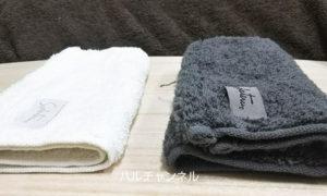 育てるタオルを2回洗濯した!