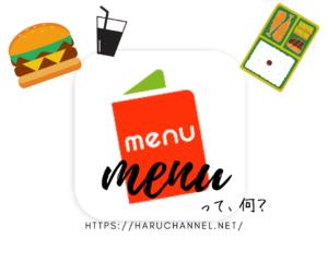 menu(メニュー)アプリの紹介!