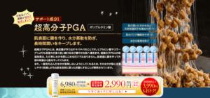 潤静-超高分子PGA