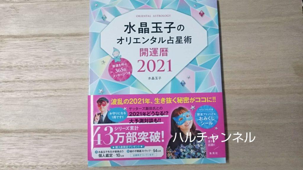 水晶玉子のオリエンタル占星術開運暦2021