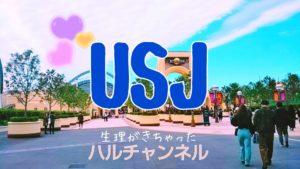 【USJ】ユニバで突然、生理がきちゃった!ナプキンって販売してるの?