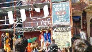 【USJ】2020のルパンライブ