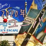 【USJ】2020年の歩み|ルパンライブもレストランも最高!ドラえもんのコラボも最高!