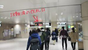 IKEAバスまで-JR難波駅