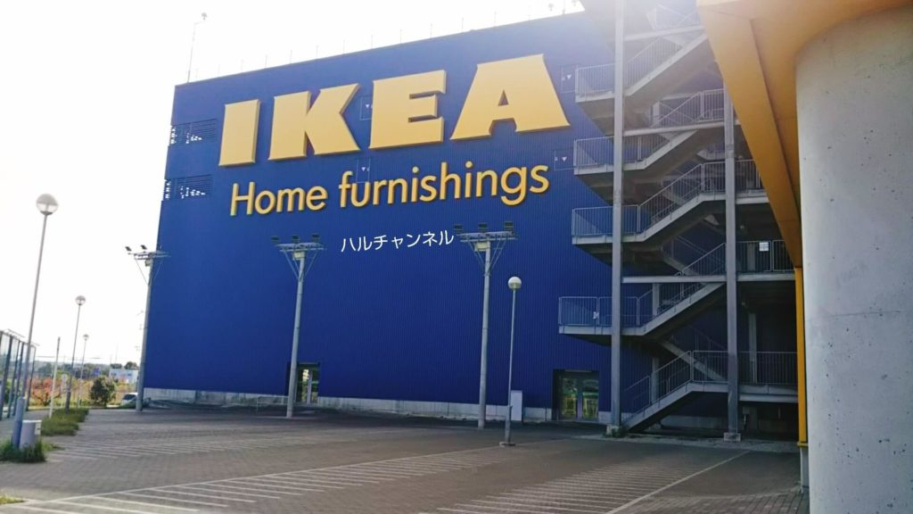 大阪 IKEA|鶴浜にあるIKEAに行ってきた!