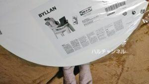 IKEA購入品-ビッランラップトップサポート