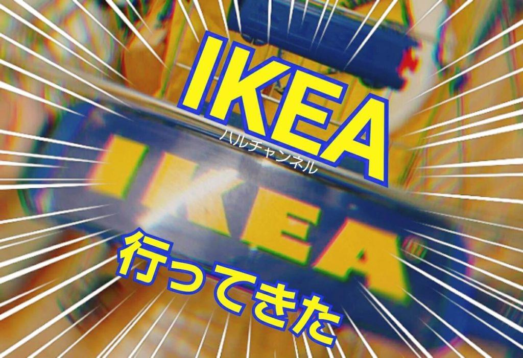 大阪 IKEA|鶴浜にあるIKEAに行ってきた!行き方や店内、楽しんだ1日をレポするよ!