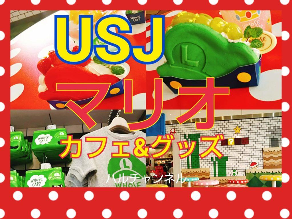 【ユニバ】マリオカフェに行ってきた!グッズも可愛いくて最高だった!