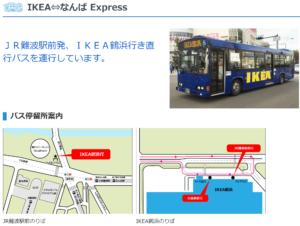 【なんばExpress】-IKEA鶴浜バス