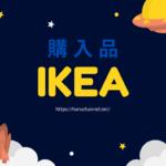 【IKEA】購入品をご紹介!IKEAに行ったらコレを買えば間違いなし!