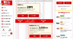 【宝くじ】公式サイトでの購入方法