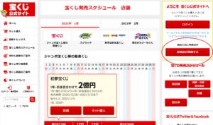 【宝くじ】ネットでの買い方1