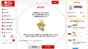 【宝くじ】公式サイトでの購入方法8