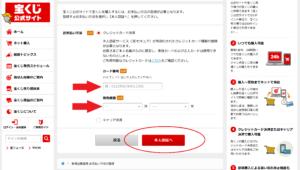 【宝くじ】ネットでの買い方10
