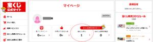 【宝くじ】公式サイトでの購入方法9
