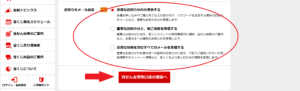 【宝くじ】ネットでの買い方11