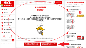 【宝くじ】ネットでの買い方13
