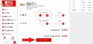 【宝くじ】公式サイトでの購入方法2