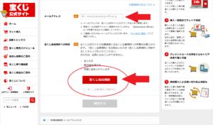 【宝くじ】ネットでの買い方3