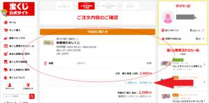 【宝くじ】公式サイトでの購入方法3